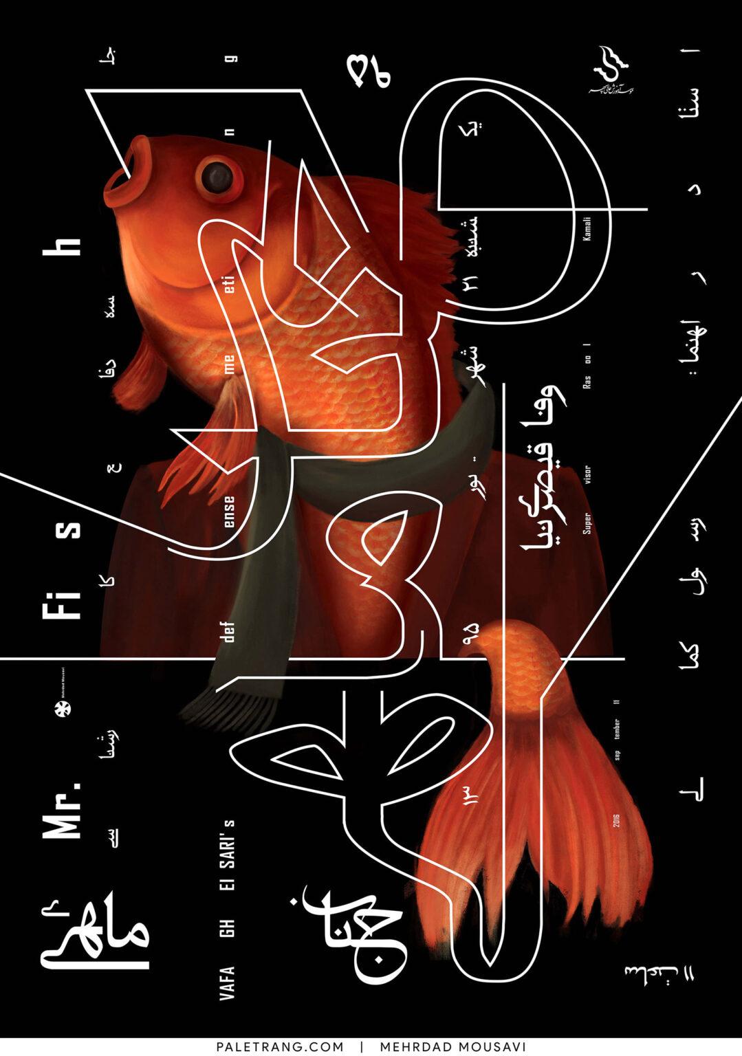 نمایشگاه جناب ماهی اثر مهرداد موسوی