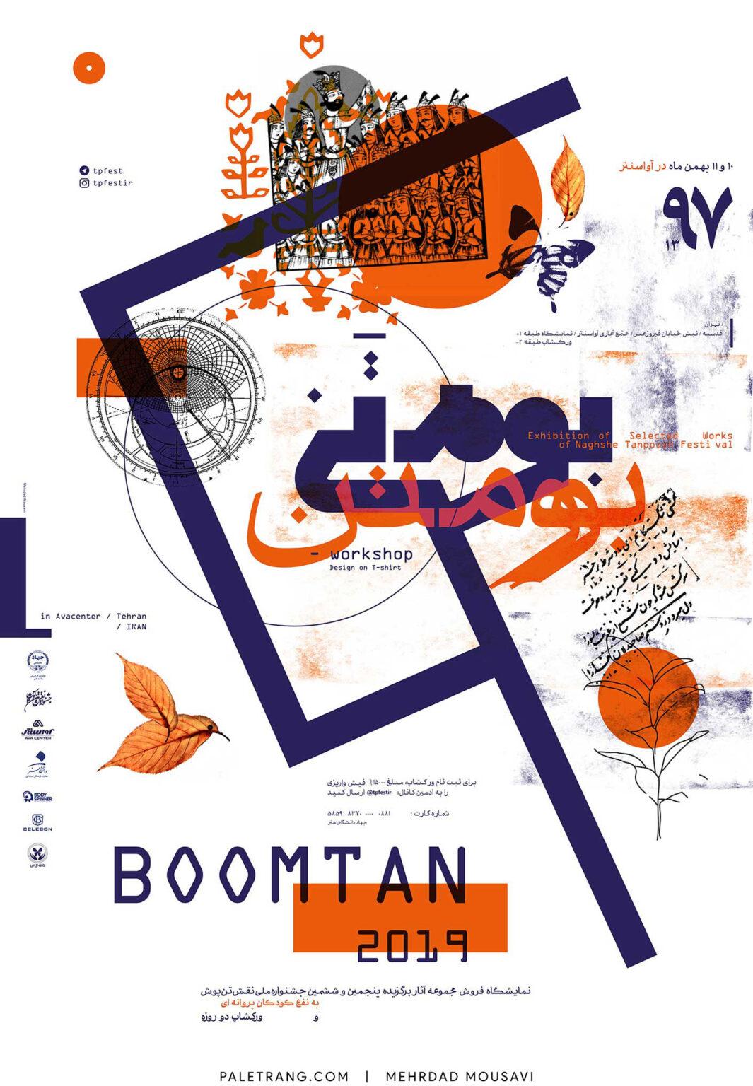 پوستر ورکشاپ و نمایشگاه بومتن اثر مهرداد موسوی