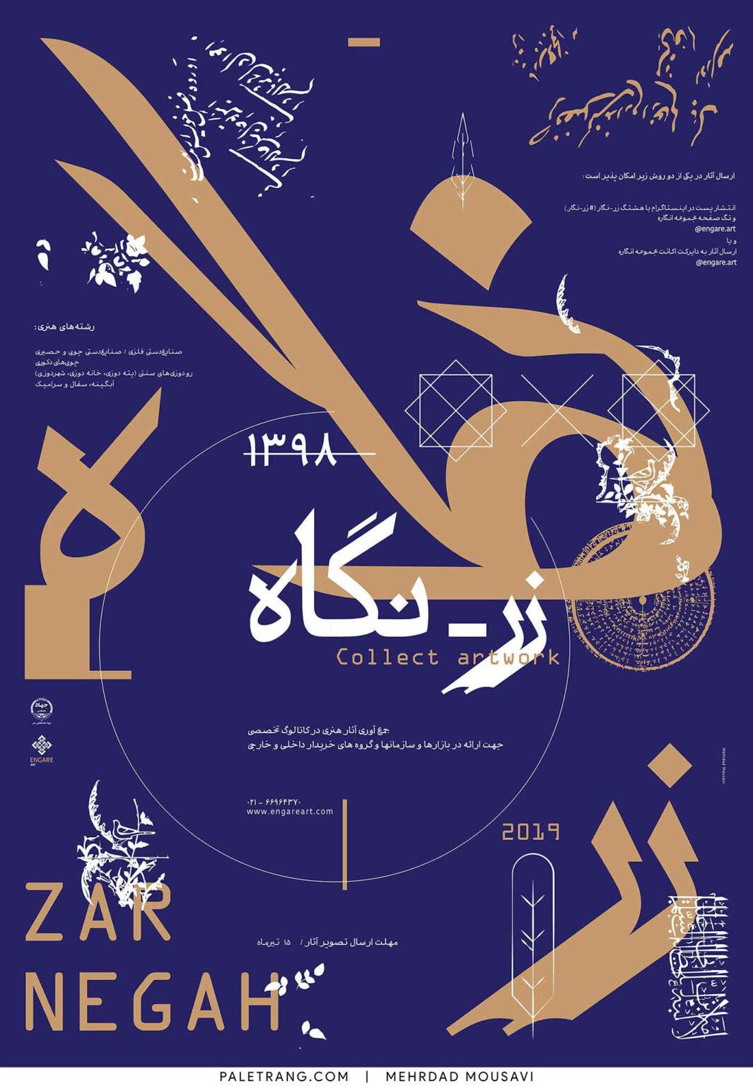 پوستر نمایشگاه صنایع دستی زرنگاه اثر مهرداد موسوی