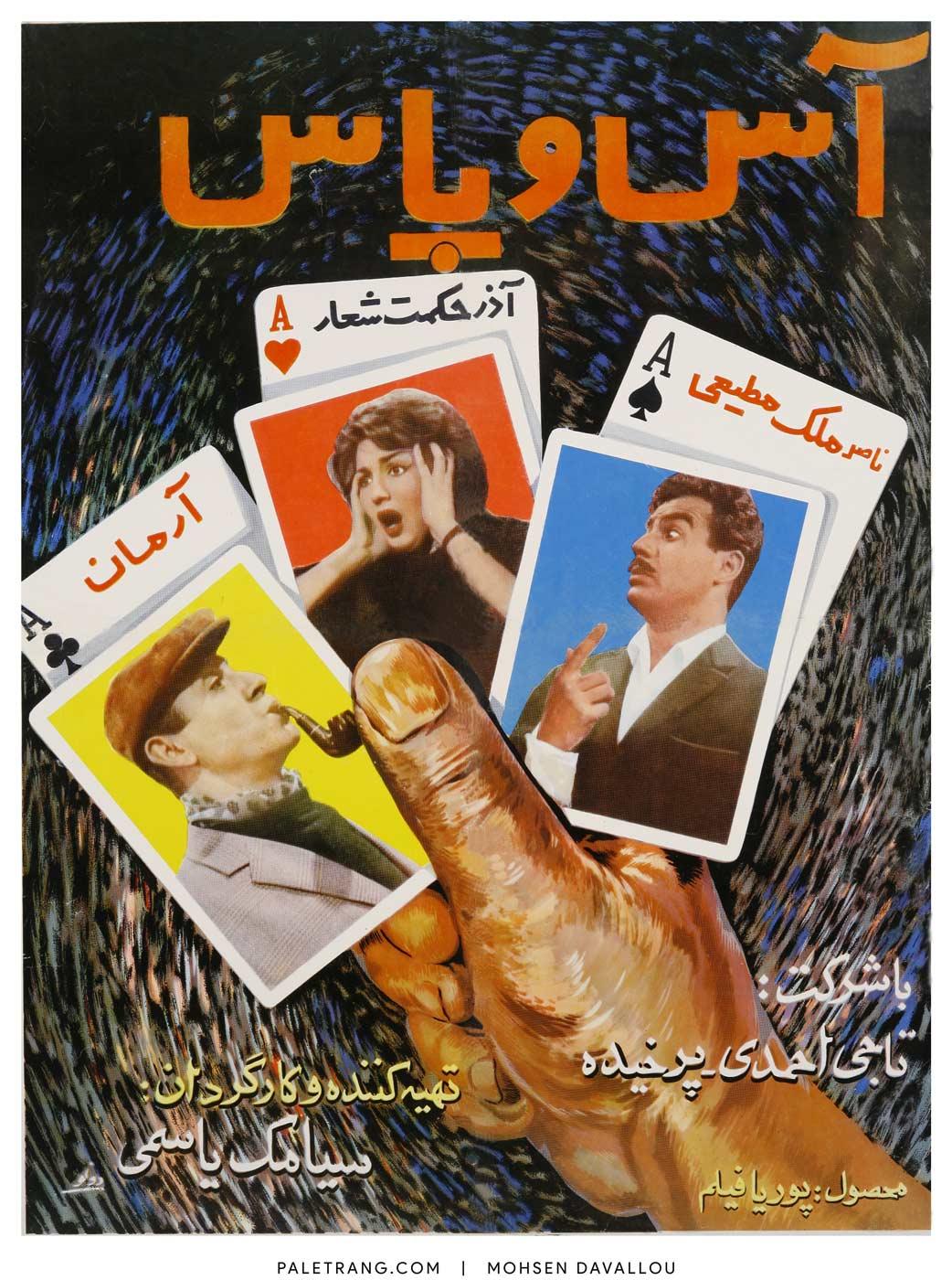 فیلم سینمایی آس و پاس اثر محسن دولو