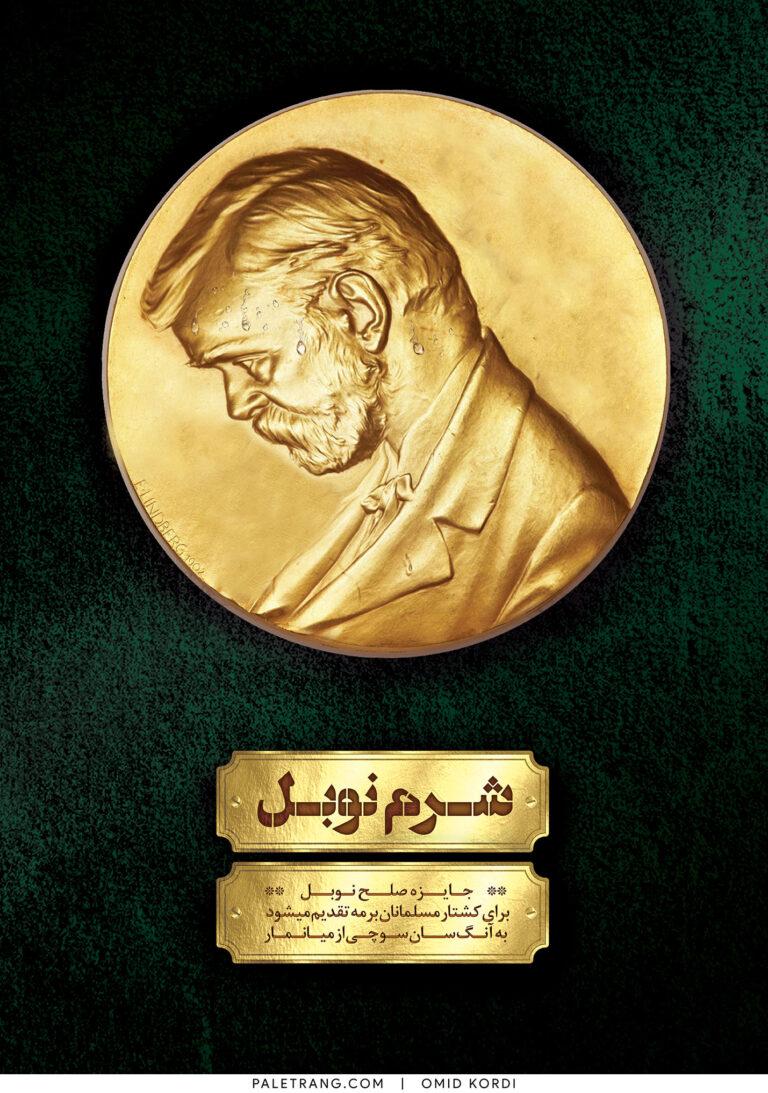 شرم نوبل