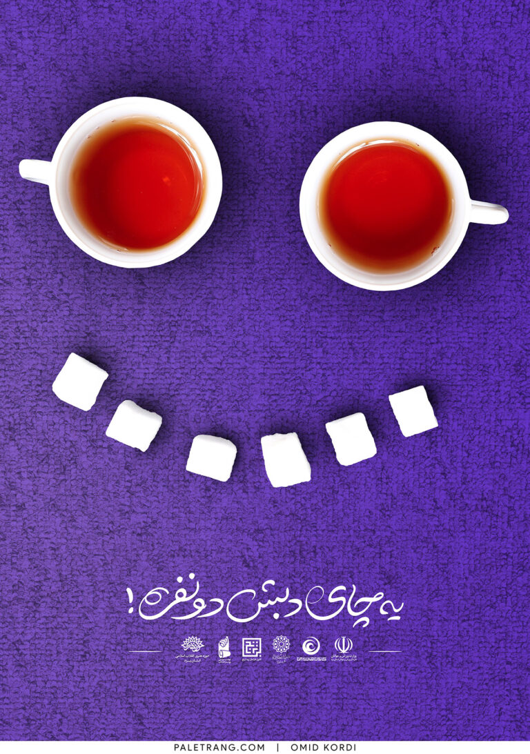 چای دبش دو نفره