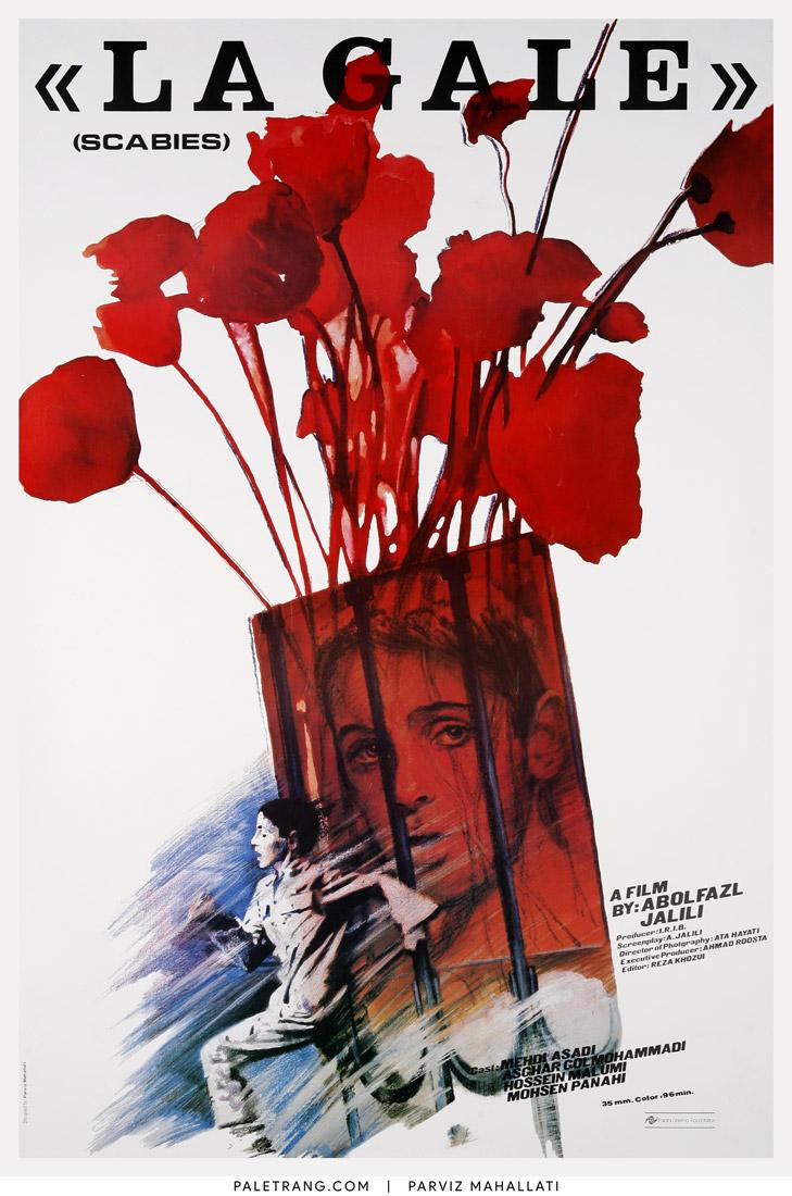 پوستر فیلم سینمایی گال اثر پرویز محلاتی