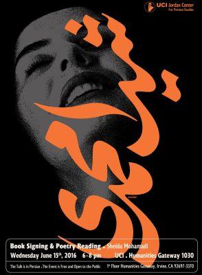 شیدا محمدی | 1395 | کوروش بیگ پور