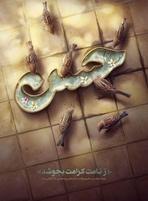 پوستر امام حسن | 1400 | محمد شکیبا