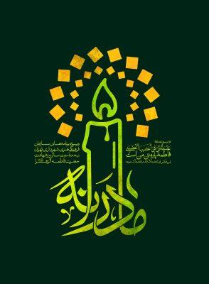 ویژه برنامههای سازمان فرهنگی هنری شهرداری تهران به مناسبت سالروز شهادت حضرت فاطمه الزهرا (س)