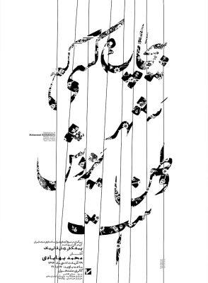 بیچاره کسی که شهر یزدش وطن است   1392   ناصر خادم