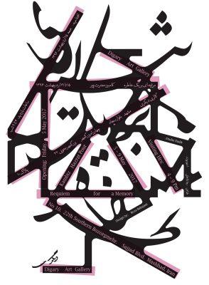 مرثیه ای بر یک خاطره   1396   رضا باباجانی