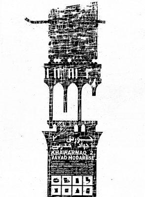 خورنق 2   1393   رضا باباجانی